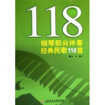 橄榄树 14.红河谷 15.