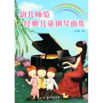 【幼儿师范经典儿童钢琴曲集】网上订购-网上购买-网