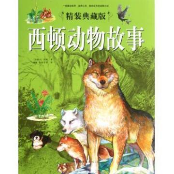 【西顿动物故事(精装典藏版)(精)】网上订购-网上