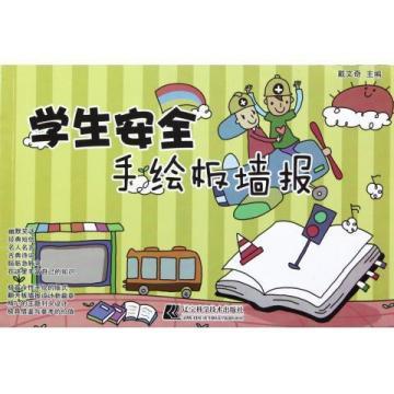 学生安全手绘板墙报 学生安全手绘板墙报 网上图片仅供参考