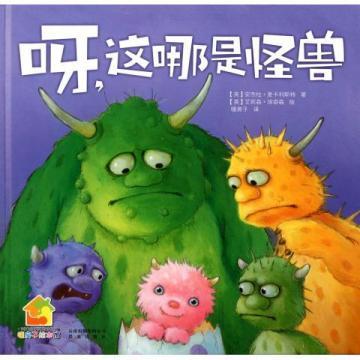 """孩子超爱的""""可怕""""睡前故事来啦……看怪兽小可爱萌翻全场!"""