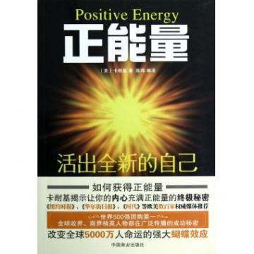 """已经不仅仅是简简单单的""""正能量""""这三个字,它也不仅仅是成功法则,更是"""