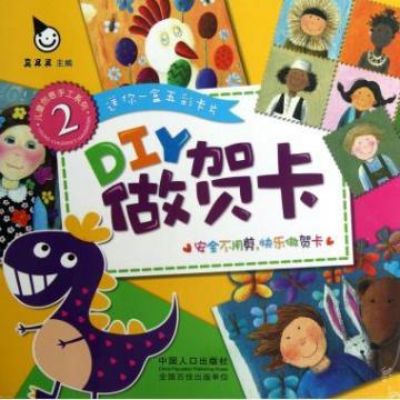 diy做贺卡(2)/儿童创意手工系列