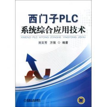 2  典型电路及环节的plc程序设计   2.