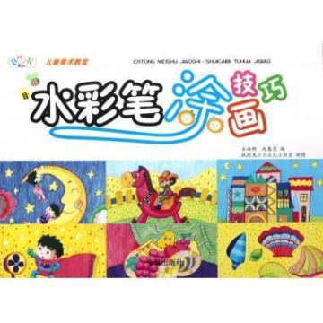 水彩笔涂画技巧/儿童美术教室