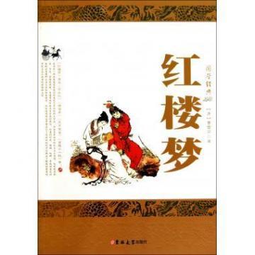 内容提要     《红楼梦》是中国古代小说史上最光彩夺目的篇章,也是