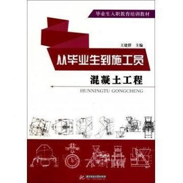 钢结构工程施工员培训教材详细参数配置_比价网_三脉网