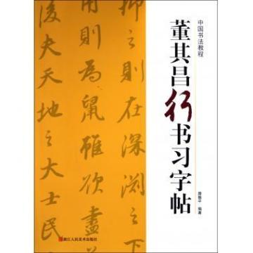 董其昌行书习字帖/中国书法教程图片