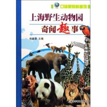 的笔触描画了上海野生动物园内各个景点;第二