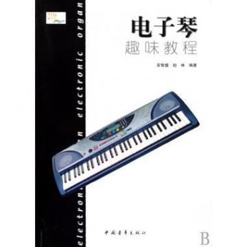 电子琴趣味教程