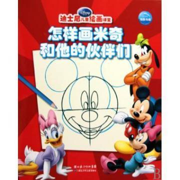 怎样画米奇和他的伙伴们(精)/迪士尼儿童绘画课堂