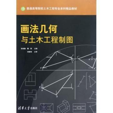 画法几何与土木工程制图