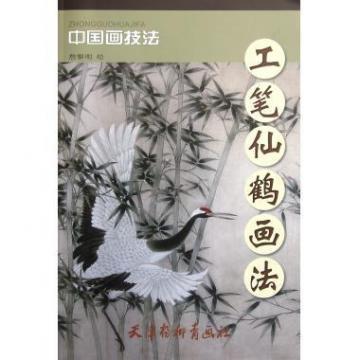 工笔仙鹤画法/中国画技法