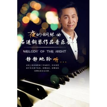 上海滩的钢琴曲谱