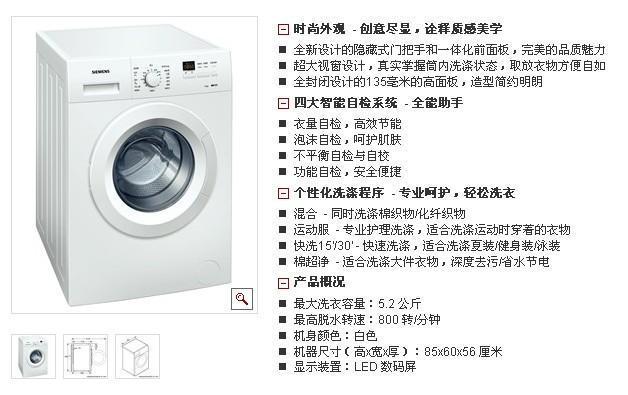 西门子洗滚筒洗衣机接线图