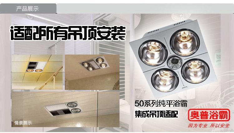 > aupu 奥普 fdp5010c 灯暖型纯平浴霸