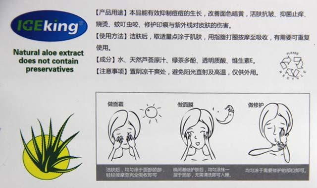 冰王芦荟胶 30g (070703)