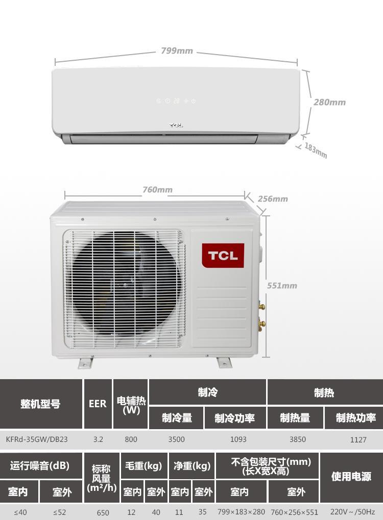 tcl挂壁式空调外机接线图