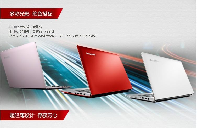 联想(lenovo)ideapad s410-ith 14英寸笔记本电脑 迷情棕