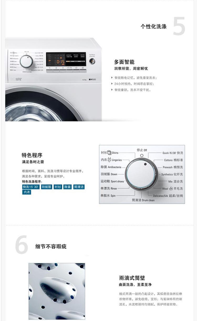 西门子(siemens)ws12m3600w 洗衣机 6.2kg 1200转 白色
